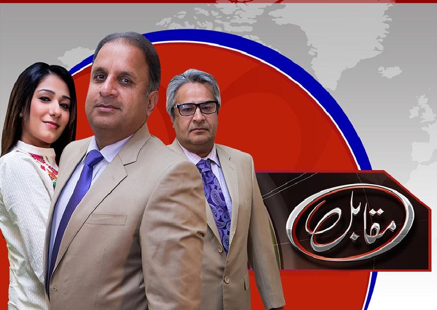 'Muqabil' unearths startling revelations regarding money-laundering in Pakistan