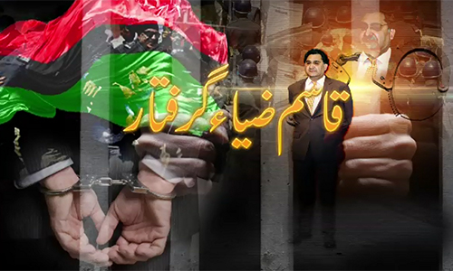 Stock Exchange scam: PPP Punjab former president Qasim Zia remanded in NAB custody for 14 days