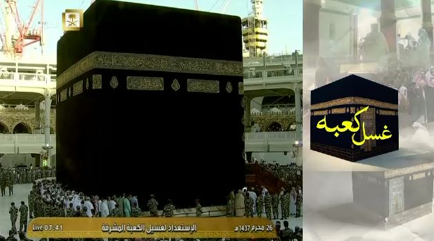 Ghusal-e-Kaaba ceremony held at Grand Mosque in Makkah