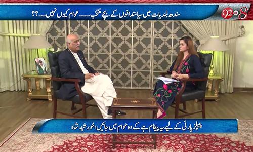 Imran Khan did nothing in Khyber Pakhtunkhwa, says Khurshid Shah
