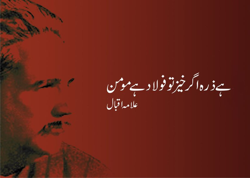 Allama Iqbal's 138th birth anniversary being celebrated today, change of guard ceremony held