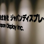 Japan Display in talks for $704 million bailout from INCJ: WSJ