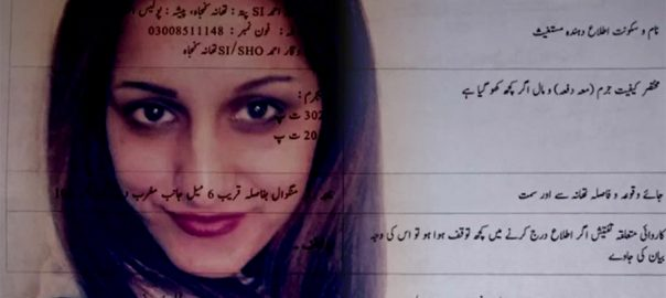 Sana Cheema, murder, case, honour killing
