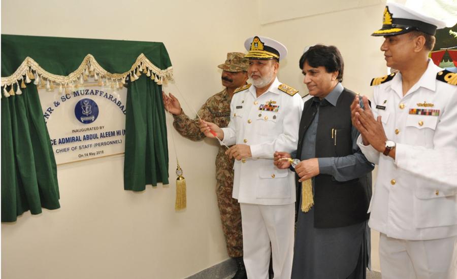 Pakistan Navy recruitment & selection centre opened at Muzaffarabad