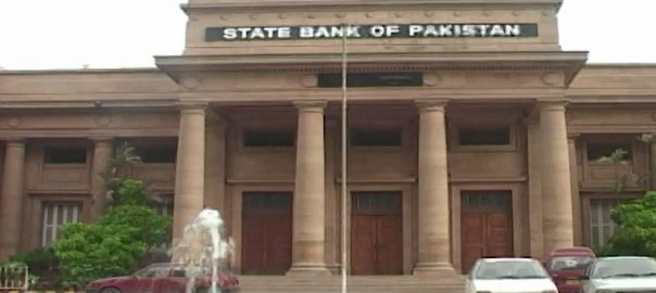 banks fined SBP anti-money launderingState Bank interest rate State Bank of Pakistan Coronavirus Coronavirus pandemic pandemic COVID-19SBP State bank of Pakistan lockdown private banks ATms digital onlineSBP policy rate 75bps economic challenges global coronavirus outbreakSBP BPS policy rate state bank of pakistan