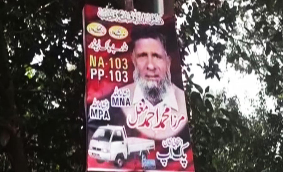 Independent candidate from NA-103, PP-103 commits suicide