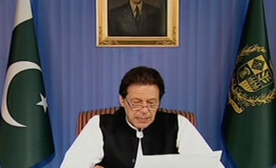 Imran Khan vows to make Pakistan as Islamic Welfare State of Medina