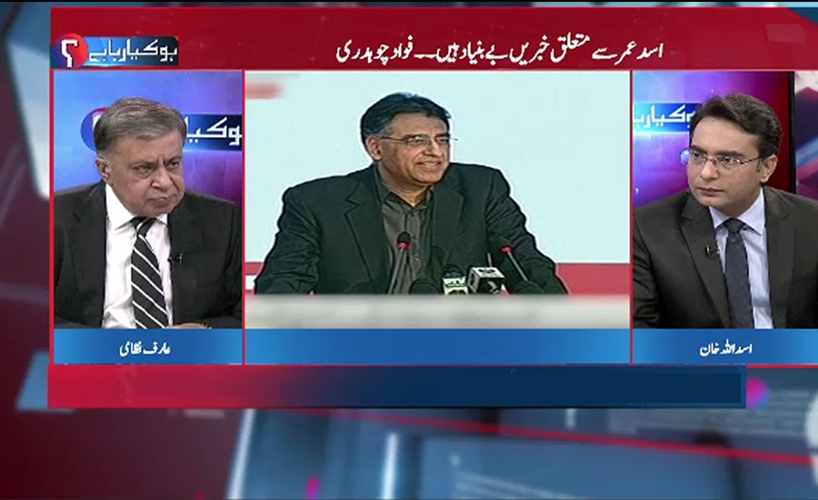 Ministry of Asad Umar is in danger, predicts Arif Nizami