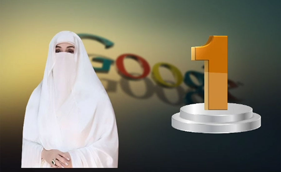 Busra Bibi as a most searched person in Pakistan lists by Google