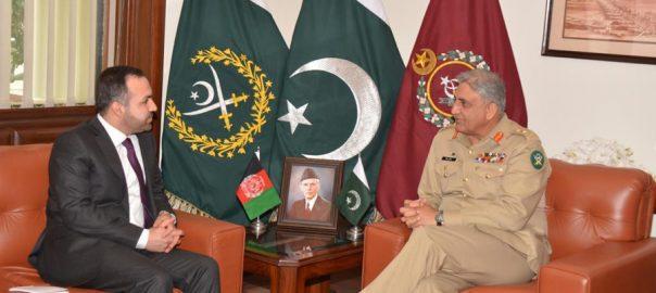 Afghan Ambassador, Shukrullah Atif, COAS, Gen Qamar Bajwa, bilateral relations, security