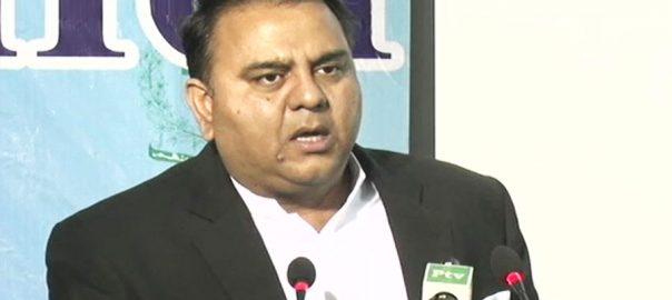 Fawad information minister KP KP police act punjab police sahiwal tragedy sahiwal incident PM imran khan federal cabinet