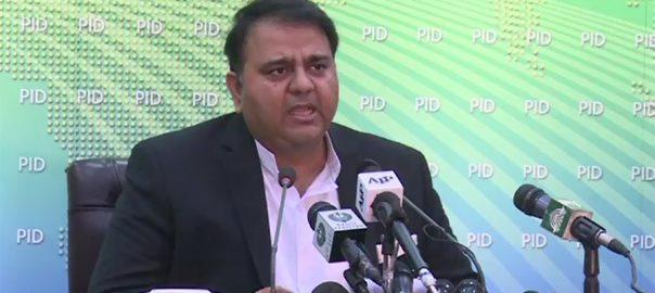 Fawad, amendment bill, military courts March