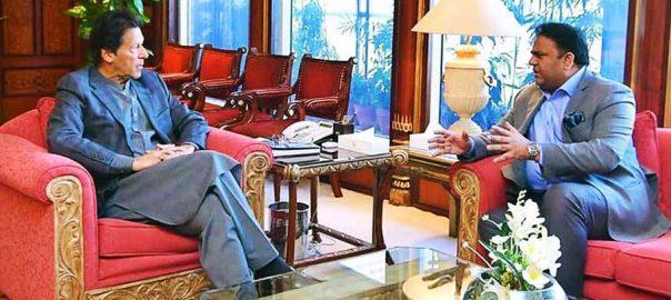 Fawad Chaudhry 92 News PM Imran Khan GDA SIndh visit Karachi visit PTI