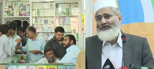 JI ameer, Sirajul Haq, withdrawal, medicines prices, syllabus