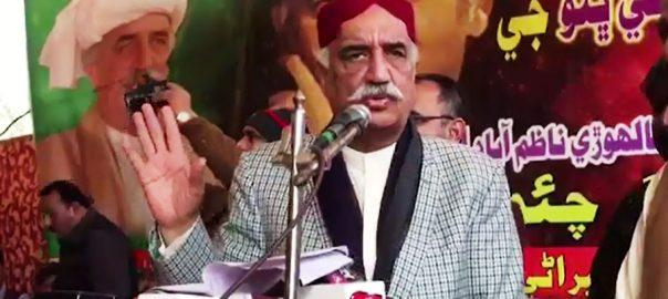 Khursheed Shah 92 News PPP leader ALeema Khan PM Imran Khan PTI PPP ALeema property employment