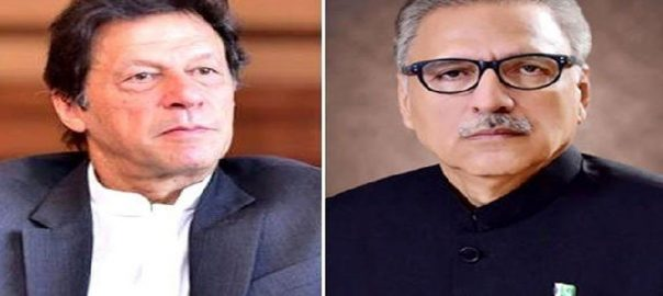 DIG President Dr Arif Alvi Prime minister Imran Khan PM Imran Khan