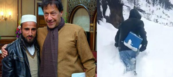 Polio workers PM Imran Khan PM snowfall polio campaign irfanullah