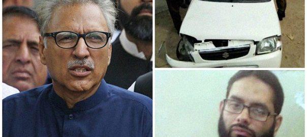 President President Arif Alvi Sahiwal incident sahiwal tragedy Zeeshan Khalil khalil family zeeshan family
