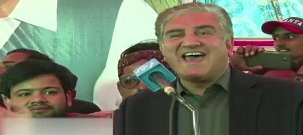 Qureshi, PPP, Punjab, Sindh, Umar Kot, Sahiwal