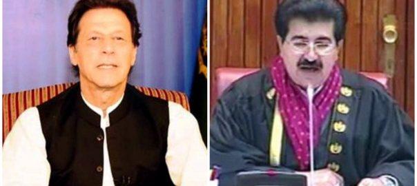 Sanjrani Senate chairman PMImran Khan Imran Khan Ministers Upper House sadiq Sanjrani
