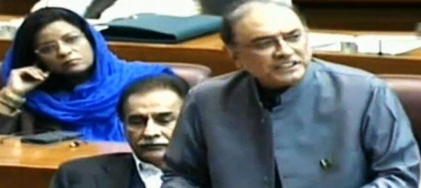 Asif Ali Zardari zardari maryam nawaz ECL NAB NAB chariman PTI govt Pm Irman Khan Nawaz Sharif National Assembly NA session