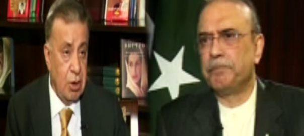Zardari Asif ALi Zardari fake accounts Ho Kya Raha Hai PPP PTI Sahiwal tragedy sahiwal incident fake bank accounts businessman