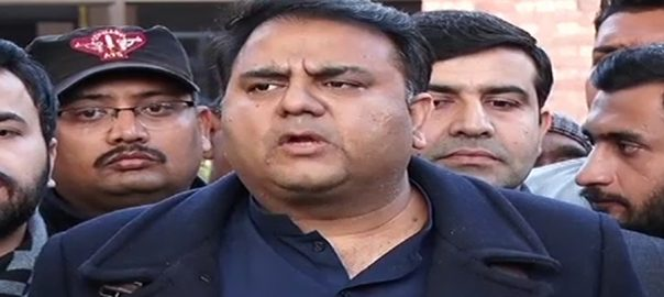 Nawaz Nawaz Sharif Fawad Ch Zardari police reforms hike in gas Sehat card media strategy high level meeting sahiwal victims family