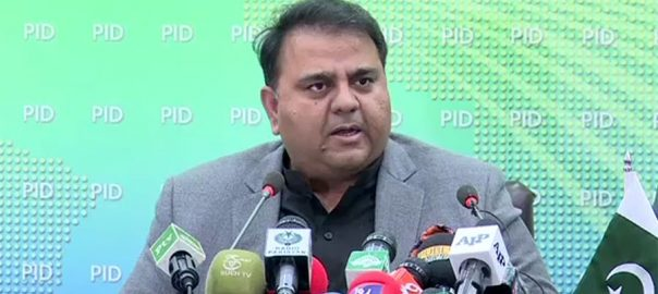 Fawad Fawad Ch nawaz Sharif first phase of Sehat insaf card health cards PTI