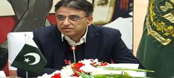 National Finance CommissionNational Finance Commission NFC Asad Umar Finance Ministe