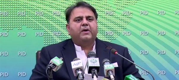 Fawad information minister Shehbaz Sharif PAC Shahid Kahqan Abbasi PML-N opposition Member In NA