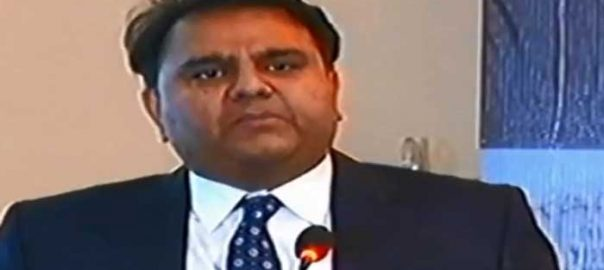 Pakistan PM Imran khan Fawad Ch Minister for Information India