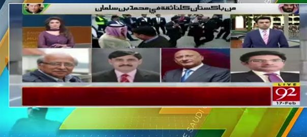92 News 92 News HD Plus Channel Arabic coverege Marathon transmission live coverege