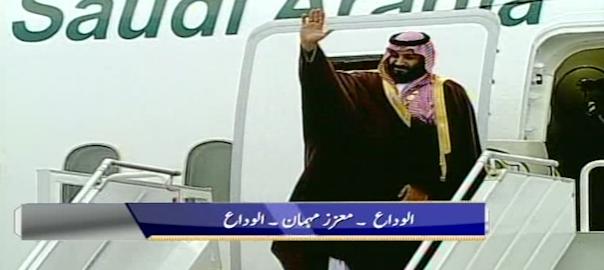 crown prince Mohammed Bin Salman Pakistan visit Saudi Arabia