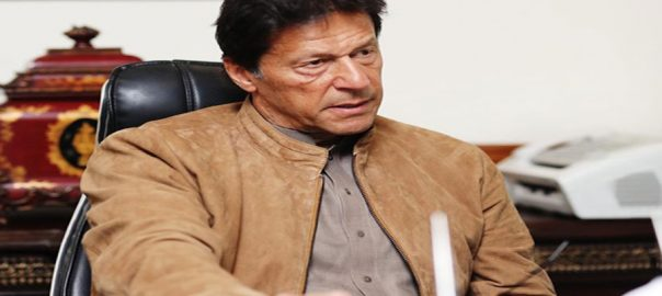 PM PM Imran Khan World Govt Summit Dubai