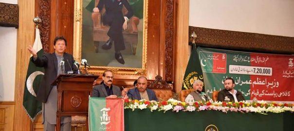 peshawar PM PM Imran Khan Saudi Crown Sehat card tribal areas Tribal people