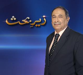 Zair-e-Behas—New