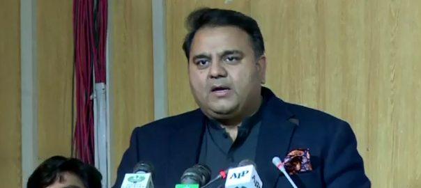 Nawaz Sharif, Asif Zardari, story, past, Fawad Ch