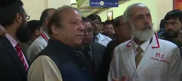 shehbaz sharif nawaz sharif maryum nawaz jinnah hospital professor zubair ahmad