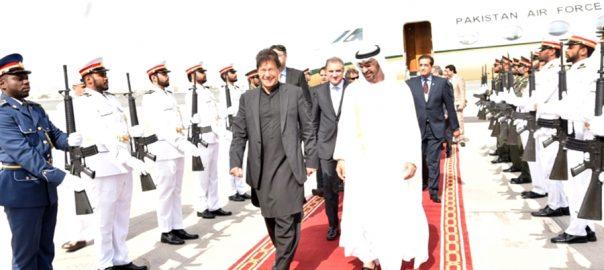 Pakistan Saudi Arabia Economically fianancial Times Indian Wetern media