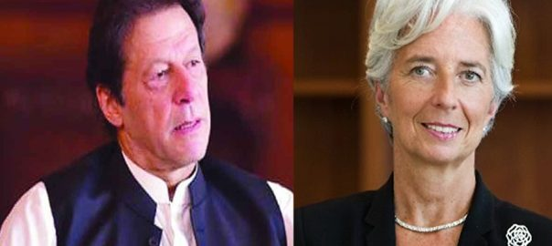 package bailout package IMF IMF condition International Monetary Fund Pakistan IMF demandsIMF PM Imran Khan Pakistan Dubai Christine Lagarde IMF chief