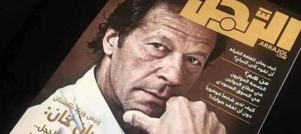 PM Imran Khan Saudi Magazine Arrajol Saudi Magazine Arrajol Arab Saudi Arabia Pakistani expats