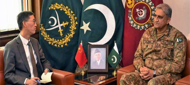 COAS, ISPR, Gen Qamar Javed bajwa, Chinese Ambassadar, chinese envoy
