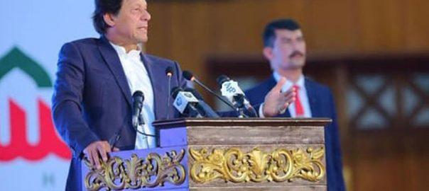 Ehsas Programme PM imran Khan Jihad alleviate poverty gipsy NGOs prime minister Imran khan PM Ghurbat Mitao Programme