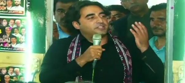 Larkana BILawal Bhutto Zulifikar Ali Bhutto train march Bilawal Balani town women NAB long march NAtional Accountability Bureau