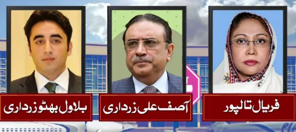 Fake accounts case, NAB, Asif Zardari, Bilawal, Faryal