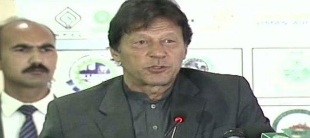 Prime Minister, Imran Khan, reforms, FBR, inevitable