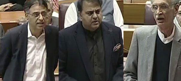 Khattak Pervaiz Khattak Finance minister Asad Umar Information Minister Fawad Chaudhry