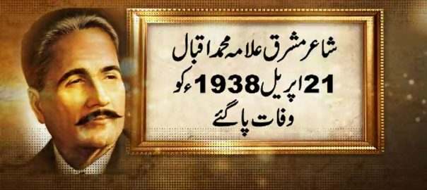 Allama Iqbal Dr Allama Iqbal Eastern poet national poet 81st death anniversery pakistan subcontinent Muslims seprate homeland