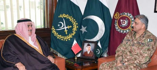 Bahrain Bahrain FM COAS Chief of Army Staff Gen qamar javed bajwa