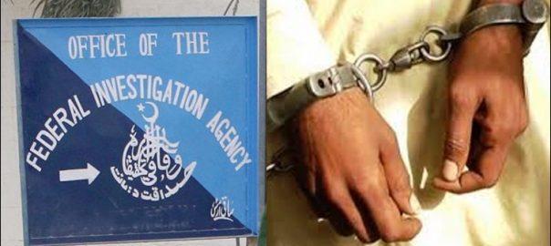 FIA, federal investigation agency, suspect, hawala-Hundi, hundi, suspect